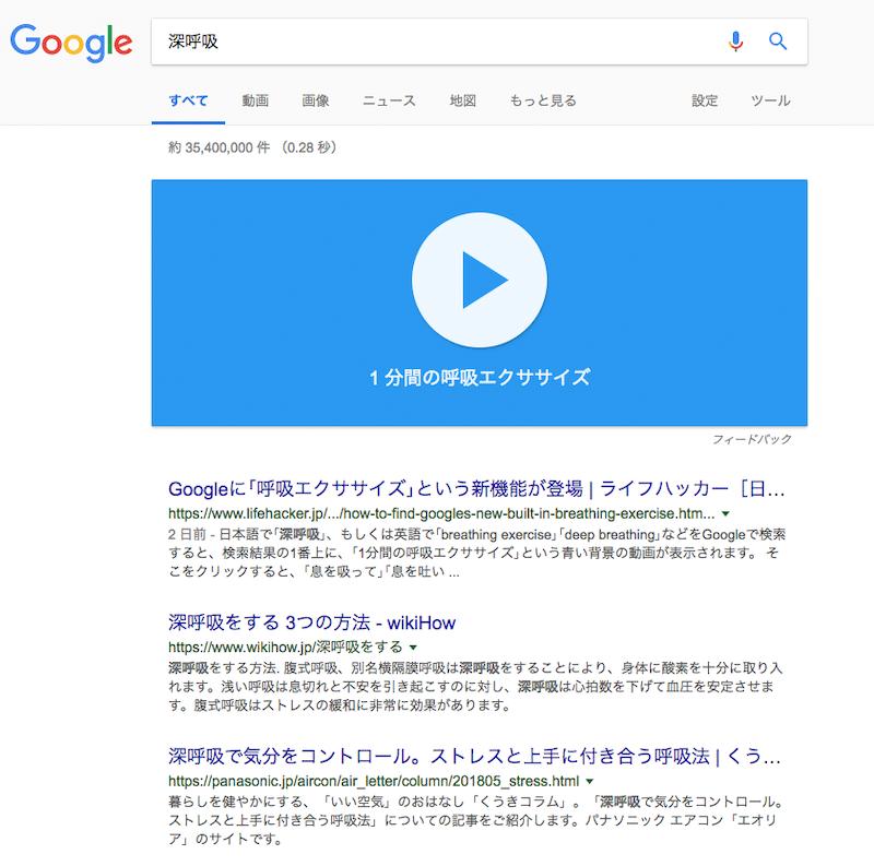Google検索の呼吸エクササイズ