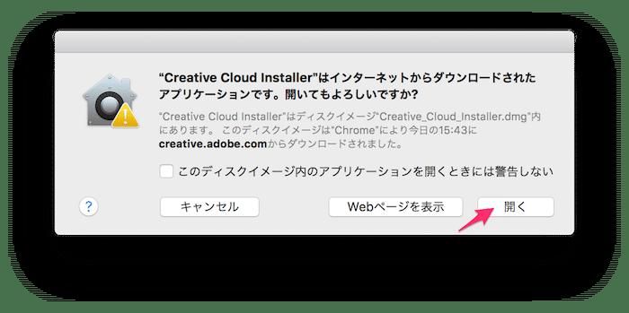Creative Cloudのインストーラーを開く
