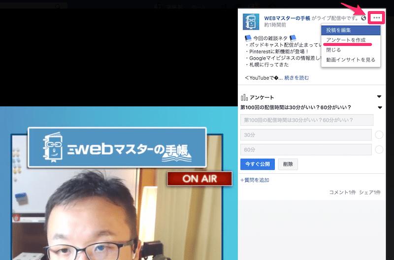 Facebookライブの配信中に「アンケート」を表示させる