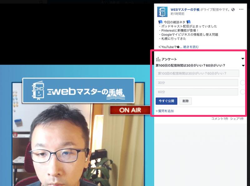 Facebookライブの配信中に「アンケート」を表示させる2