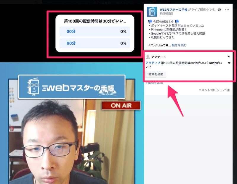 Facebookライブの配信中に「アンケート」を表示させる3