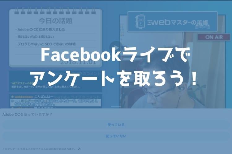 Facebookライブで配信中に「アンケート」が取れる「インタラクティブ」が登場。