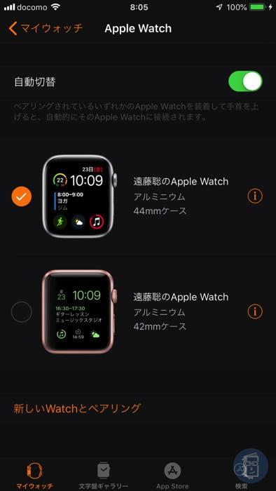 AppleWatchのマイウォッチを確認する