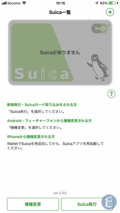 suicaアプリからsuicaがなくなる