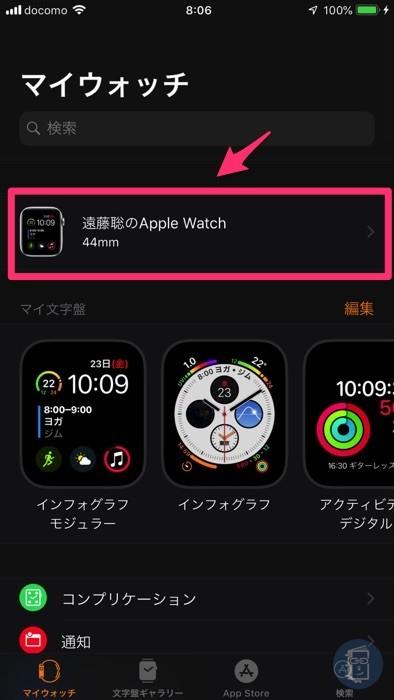 設定するapple watchを選択する