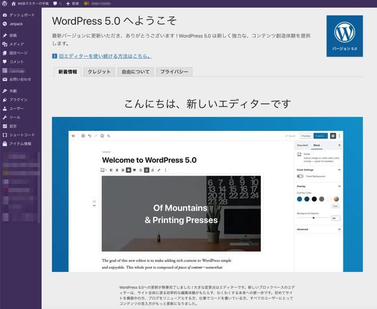 WordPress5.0のアップデート激変した投稿の編集画面を元に戻す方法