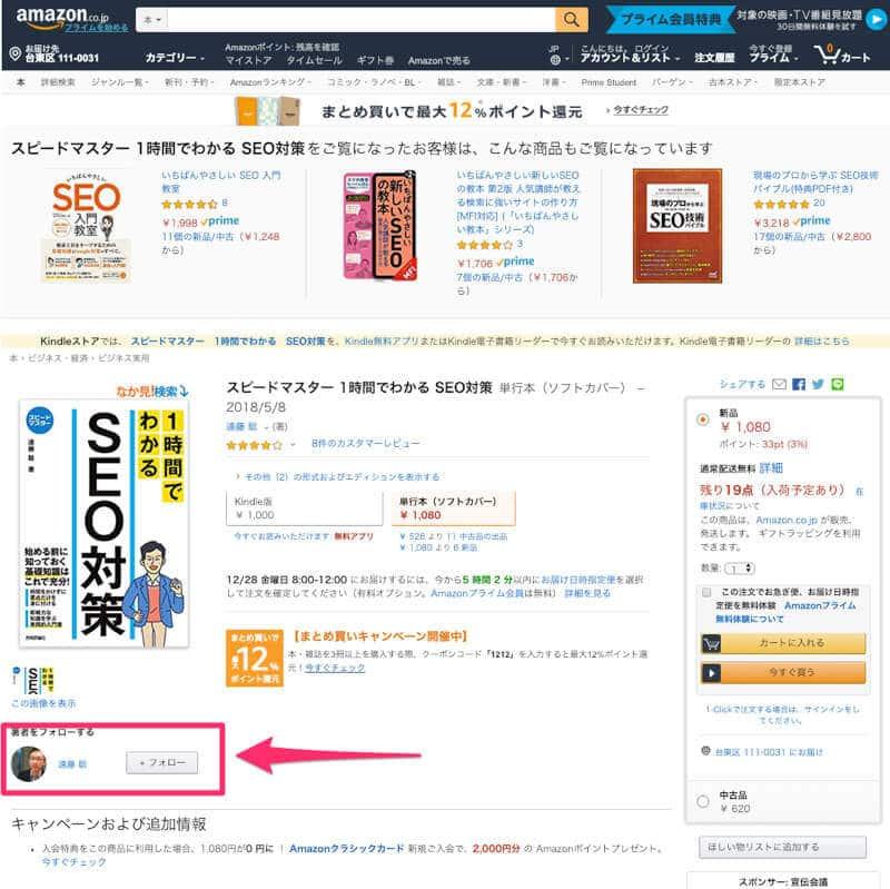 amazonで書籍の著者表示