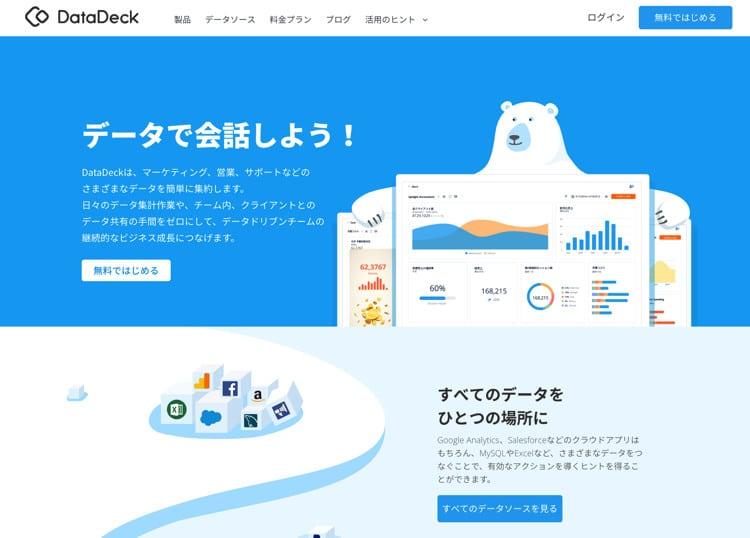 GoogelアナリティクスやGoogle広告の解析レポートをまとめて見られる「DataDeck」が快適すぎる!【PR】