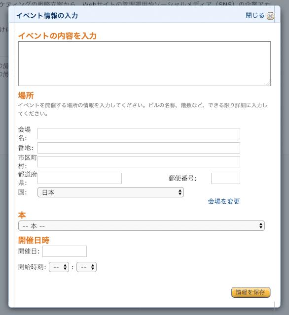 Amazonで出版イベントの情報を追加する