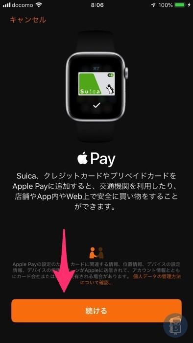 ApplePayの設定画面