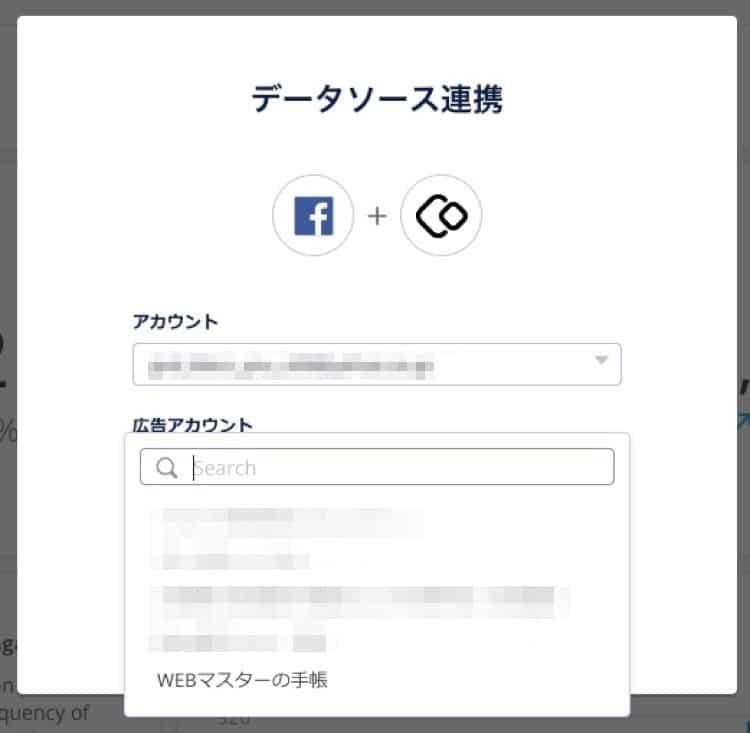 DataDeckでFacebookページと連携をする