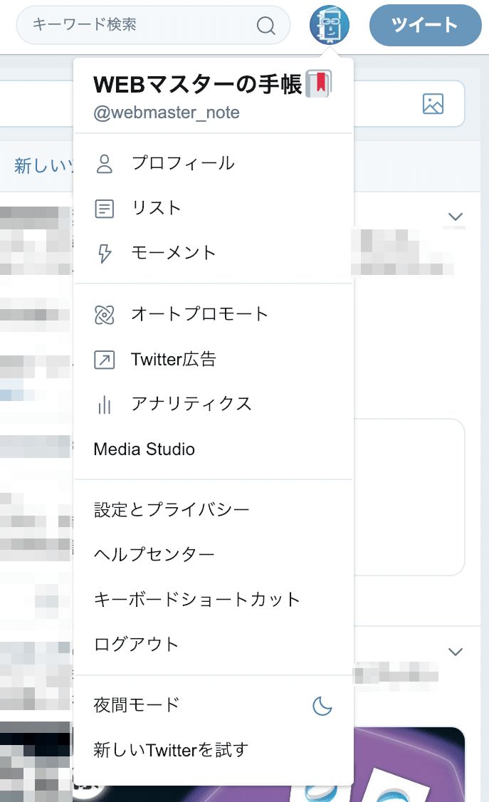 ブラウザ版の以前のTwitterの機能