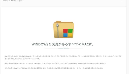 MacでWindowsで文字化けしない圧縮ファイルを作れる「MacWinZipper」