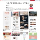 【SEO】WebデザイナーはPinterestでポートフォリオのボードを作るべし!