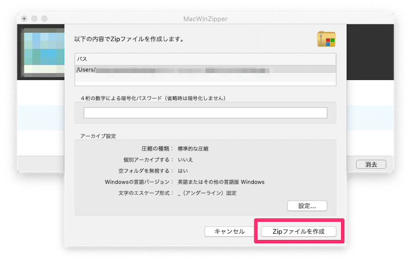 MacWinZipperで圧縮ファイルを作る