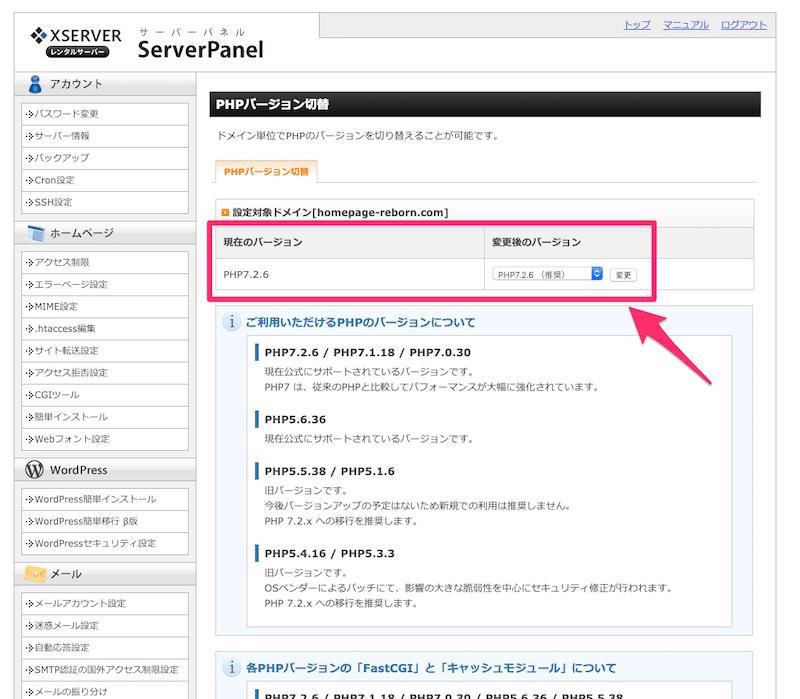 エックスサーバーでPHPバージョンの切替をする