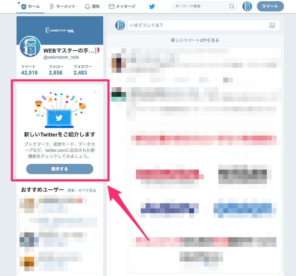 TwitterのPCブラウザ版に新デザインがきた!スマホ版の機能がブラウザでも使える!