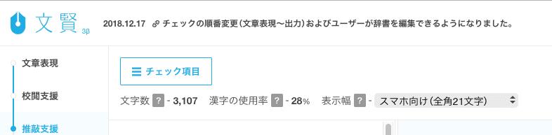 文賢で文字数や漢字の使用率をチェックする