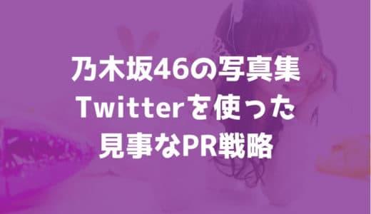 乃木坂46の写真集が爆売れ!乃木撮と生田絵梨花の写真集はTwitterを使ったPR戦略が見事!