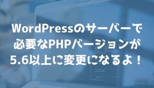 2019年4月からWordPressのphpバージョンは5.6以上が必要になるよ!