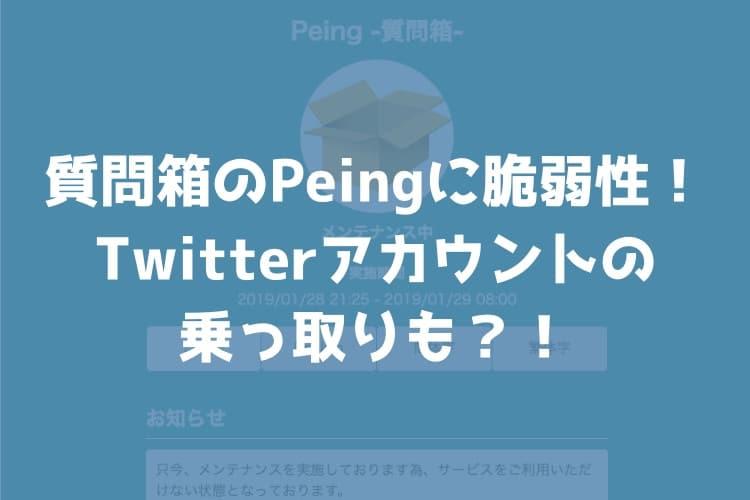 Twitterの質問箱「Peing」の脆弱性によりTwitterアカウントが乗っ取られる危険が!