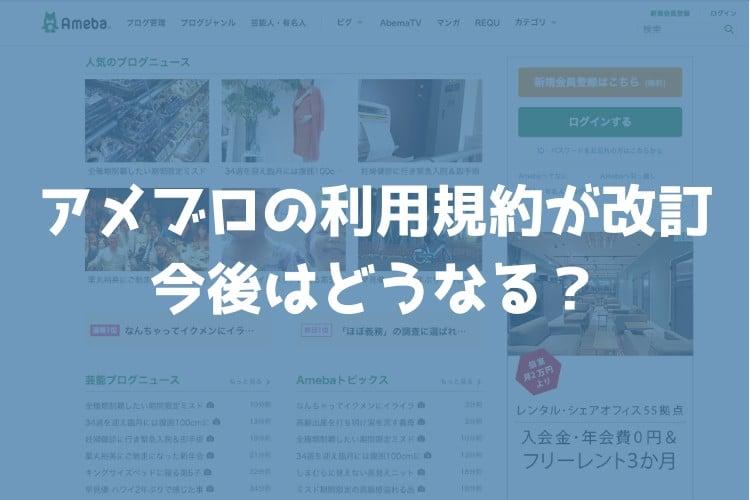 Amebaの利用規約が改訂されてアメブロの商用利用ができるように!個人見解あり