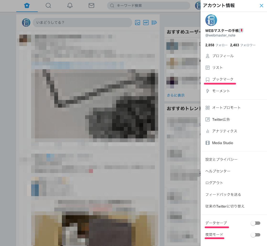 Twitter(ブラウザ版)の新しいデザインでのメニュー