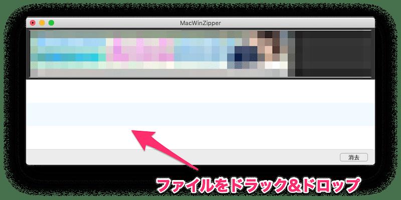 MacWinZipperにファイルをドラック&ドロップする