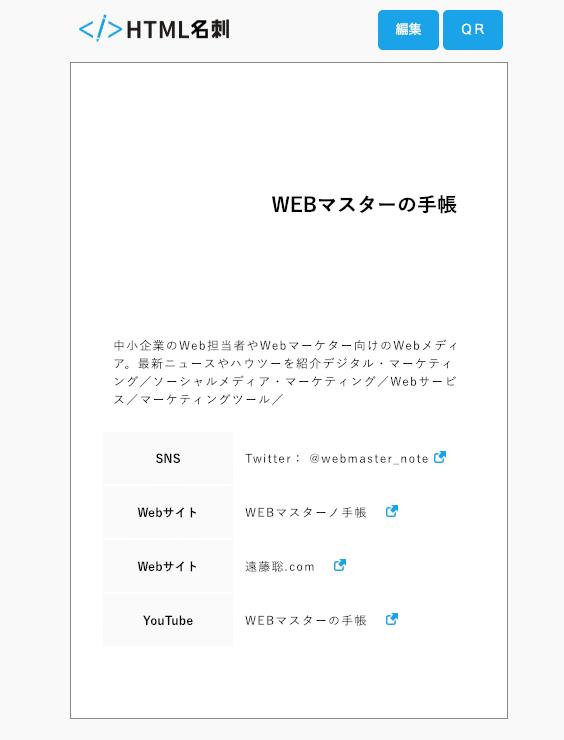 HTML名刺で作った自己紹介ページ
