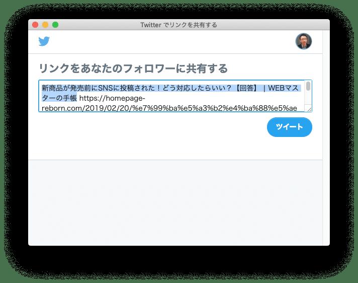 Share on Twitterでツイートする2