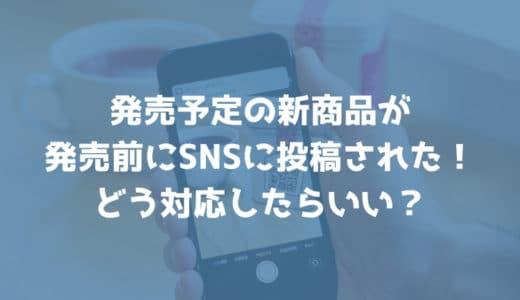 新商品が発売前にSNSに投稿された!どう対応したらいい?【回答】