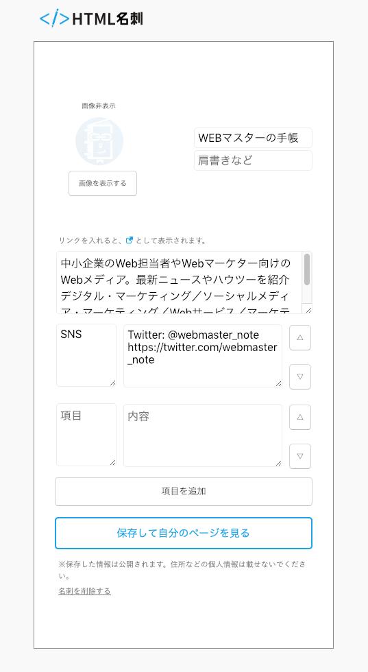 HTML名刺でページを作成する