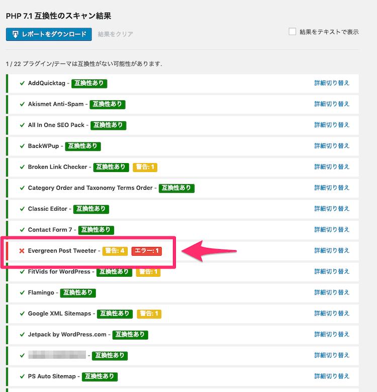 PHPバージョンのチェック結果