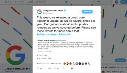 Google検索のコアアルゴリズムのアップデートが実施されたと発表!