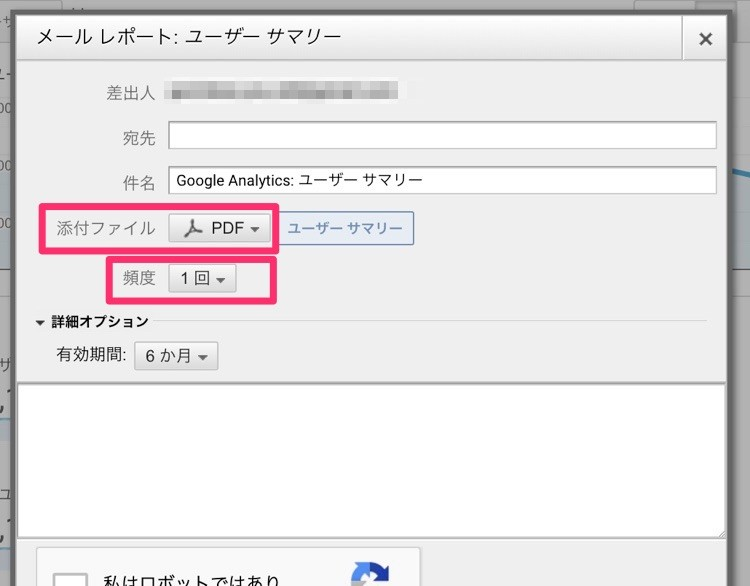 Googleアナリティクスのメールレポートの設定