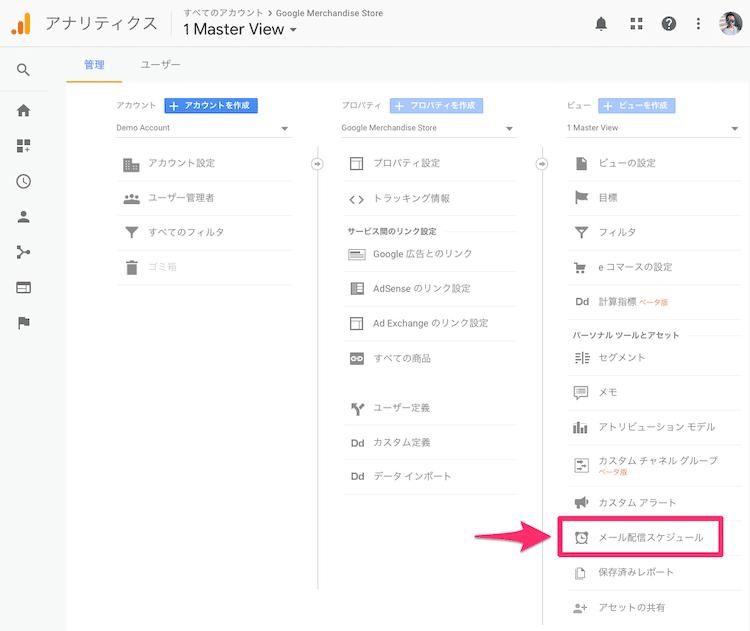 Googleアナリティクスのメール配信スケジュール