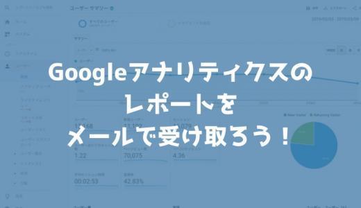 Googleアナリティクスのレポート機能でアクセス状況をメールでチェックする方法