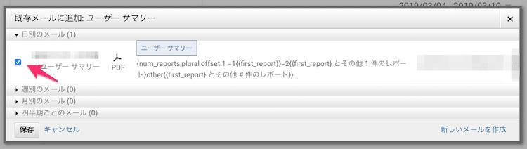 Googleアナリティクスの既存メールレポートに追加する