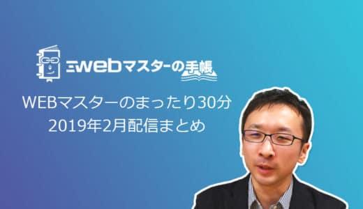 【雑談】WEBマスターのまったり30分 2019年2月の配信まとめ