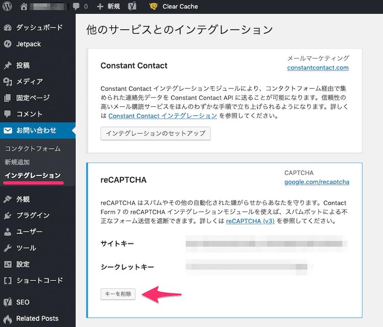 Contact Form 7でreCaptchaの「キーの削除」する