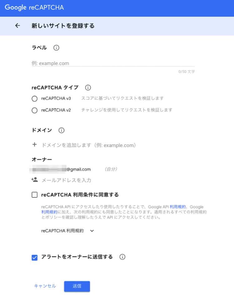 Google reCAPTCHAでwebサイトを登録する