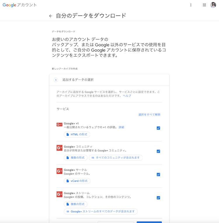 Google+のデータをダウンロードする