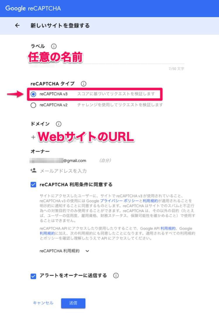 Google reCAPTCHAでwebサイトを登録する入力例