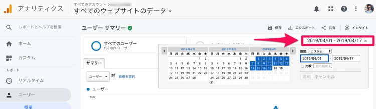 Googleアナリティクスでデータの表示期間