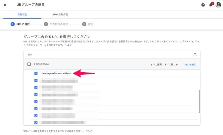 アドセンスの自動広告で詳細URLを確認する