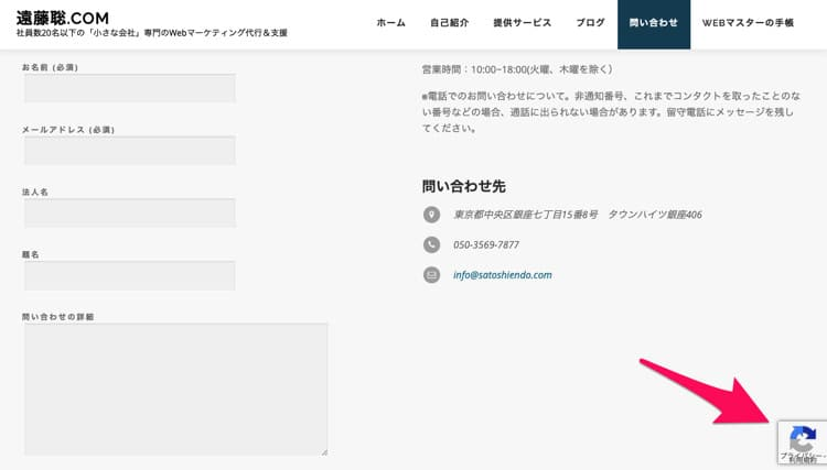 reCAPTCHAのマークが表示される