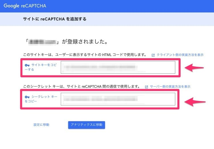 Webサイトの登録完了画面