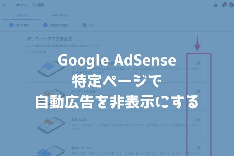 特定のページだけGoogle AdSenseの自動広告を非表示にする方法