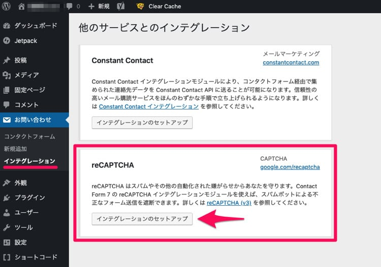 Contact Form 7の「インテグレーション」を開く
