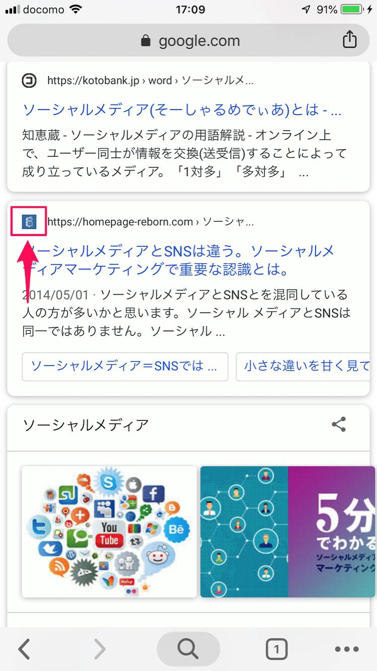 Google検索でファビコンが表示される